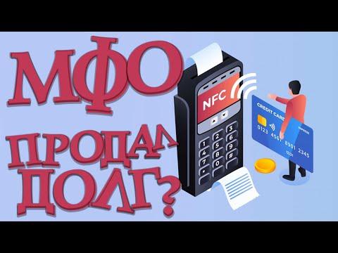 Мфо продали долг коллекторам что делать.  Что делают мфо с должниками.