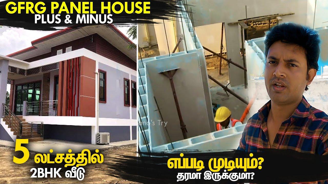 5 லட்சத்துல வீடு சாத்தியமா? GFRG Panel House Construction Price in Tamil Nadu | Mano's Try Vlog