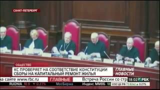 """Конституционный суд работает по звонку сверху? Капремонт опять """"законен"""""""