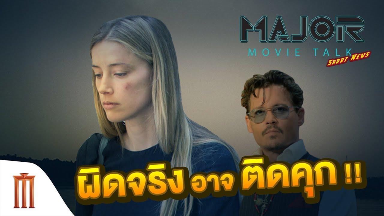 Photo of แอมเบอร์ เฮิร์ด ภาพยนตร์ – Major Movie Talk [Short News] – ถ้า Amber Heard ผิดจริง อาจติดคุก !!