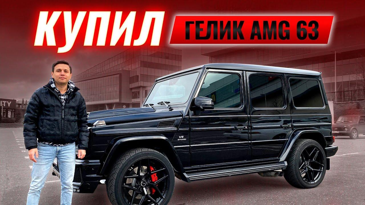 КАК Я КУПИЛ ГЕЛИК  Mercedes Benz G63 AMG