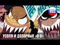 One Piece - 199: Фрагмент - Усопп и Дозорные «G-8» (озвучка OPRUS-KANSAI)
