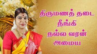 திருமணம் விரைவில் கைகூட அற்புத வழிபாடு | Padhigam for marriage | Desa mangayarkarasi