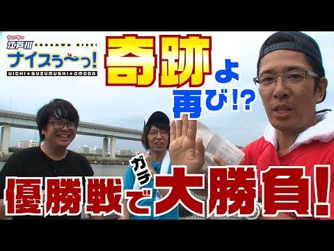 ボートレース【ういちの江戸川ナイスぅ〜っ!】#010 優勝戦で大勝負!