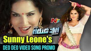 Sunny Leone's Deo Deo Video Song Promo || PSV Garuda Vega || Rajasekhar || NTV