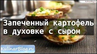 Рецепт Запеченный картофельв духовке с сыром