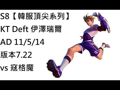 S8【韓服頂尖系列】KT Rolster Deft 伊澤瑞爾Ezreal AD vs 寇格魔Kog'Maw 11/5/14 版本7.22 Korea