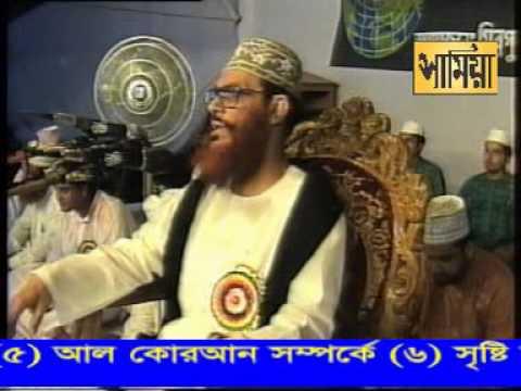 Bangla Waz Hasorer Bichar Sayedi