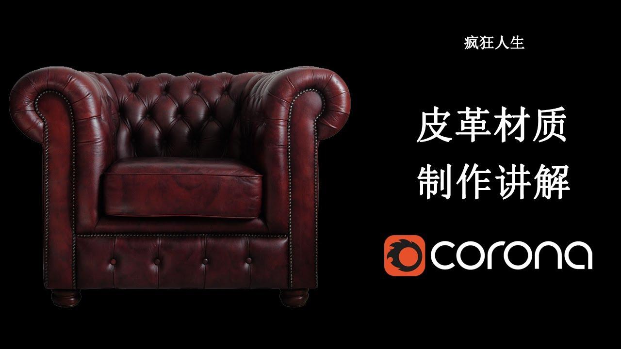 Corona Render Leather material(Corona渲染器皮革材质制作)