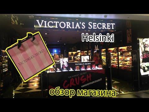 Victoria's Secret Shop in Helsinki | обзор магазина Виктория Cикрет в Хельсинки