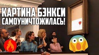 Картина Бэнкси САМОУНИЧТОЖИЛАСЬ!