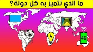 ما الذي تتميز به كل دولة في العالم؟