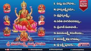 Sri Mahalakshmi Divya Gaanam    Doddess Lakshmi Devi    Jukebox