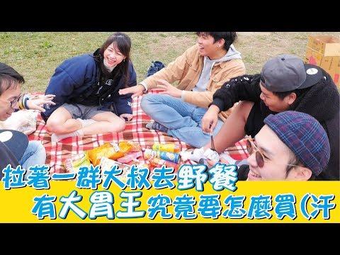 【外食ルル】拉著一群大叔去野餐 有大胃王究竟要怎麼買(汗 ft.頑game