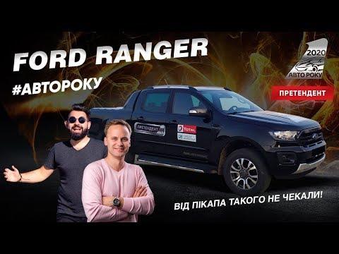 Ford Ranger 2019: пікап з 10-ступеневим автоматом?! | Авто Року 2020
