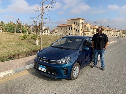 تجربة كيا بيجاس 2020 في مصر Kia Pegas Test Drive Review