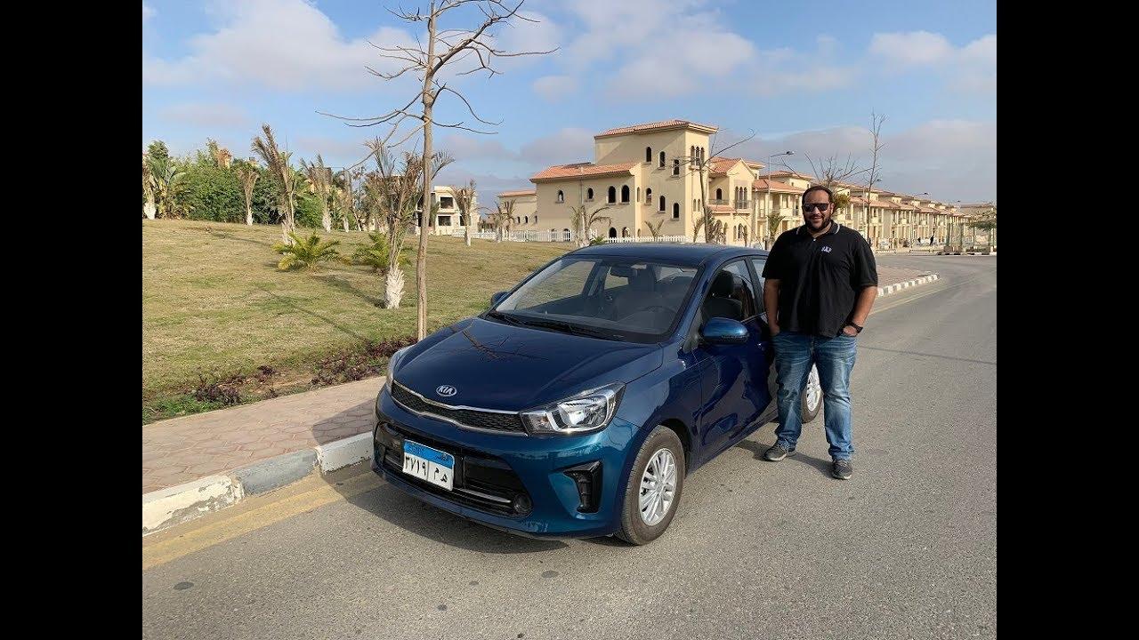تجربة كيا بيجاس 2020 في مصر - kia pegas test drive review