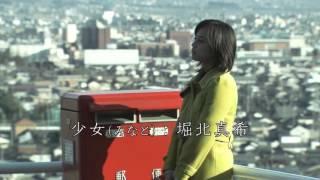 堀北真希 映画「東京少年」予告 720p 2008年.