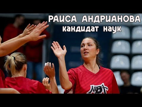 Раиса Андрианова - кандидат наук