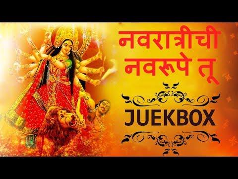 Navratriche Navrupe Tu   Navratri Special Songs Jukebox - Marathi Devotional Songs - Vaishali Samant