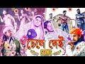 Dhele Dei Song | তাহেরী আঙ্কেল | Boshen Boshen | Prottoy Heron | Bangla New Song 2019 |Dj Alvee
