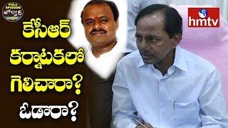 KCR On Karnataka Results | Jordar News Full Episode | Jordar News | Telugu News | hmtv
