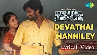 Devathai Manniley With Lyrics - Thozhar Venkatesan  Harishankar  Sagishna  Mahashivan