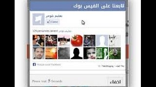 اضافة صندوق صفحة الاعجاب على الفيس بوك الى مدونة بلوجر 2015