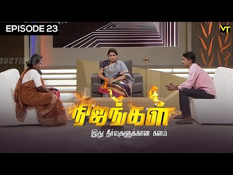 Nijangal with kushboo is a reality show to sort out untold issues. Here is the episode 23 of #Nijangal telecasted in Sun TV  We Listen to your vain and cry.. We Stand on your side to end the bug, We strengthen the goodness around you.   Lets stay united to hear the untold misery of mankind. Stay tuned for more at http://bit.ly/SubscribeVisionTime  Life is all about Vain and Victories.. Fortunes and unfortunes are the  pole factor of human mind. The depth of Pain life creates has no scale. Kushboo is here with us to talk and lime light the hopeless paradox issues  For more updates,  Subscribe us on:  https://www.youtube.com/user/VisionTimeThamizh  Like Us on:  https://www.facebook.com/visiontimeindia