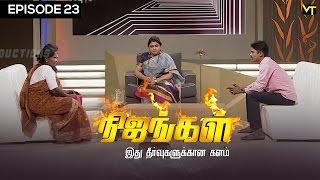 Nijangal - With Kushboo - நிஜங்கள் Sun TV Episode 23 | Vision Time
