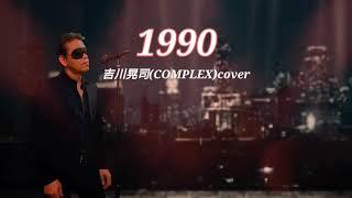 吉川晃司#complex#1990cover#アコースティック#ポルシェサングラス.