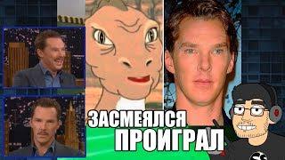 Засмеялся - Проиграл с Бенедиктом Камбербэтчем (RUS VO)