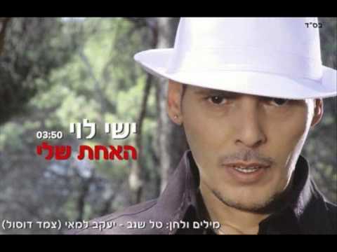 ישי לוי האחת שלי Ishay Levi