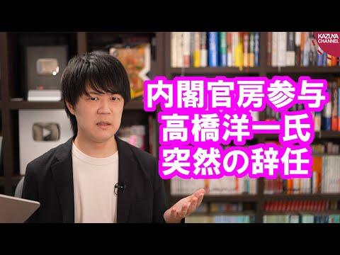 2021/05/25 高橋洋一氏が内閣官房参与を辞任したけど…そもそも辞める必要あった?