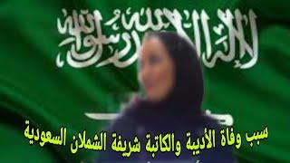 سبب وفاة الأديبة والكاتبة شريفة الشملان من هي الأديبة شريفه الشملان