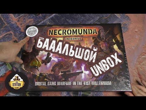 Unboxing: Necromunda и Некромунда русская