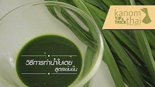 Kanom Thai tip & trick : วิธีทำน้ำใบเตยเข้มข้นอย่างง่าย