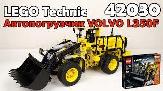 LEGO Technic 42030 Автопогрузчик Volvo L350F. Сборка и обзор