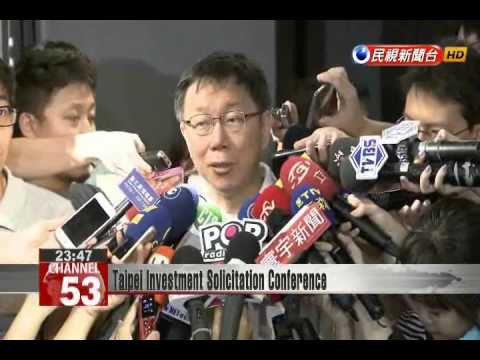 Several no-shows after Taipei investment solicitation conference is rescheduled