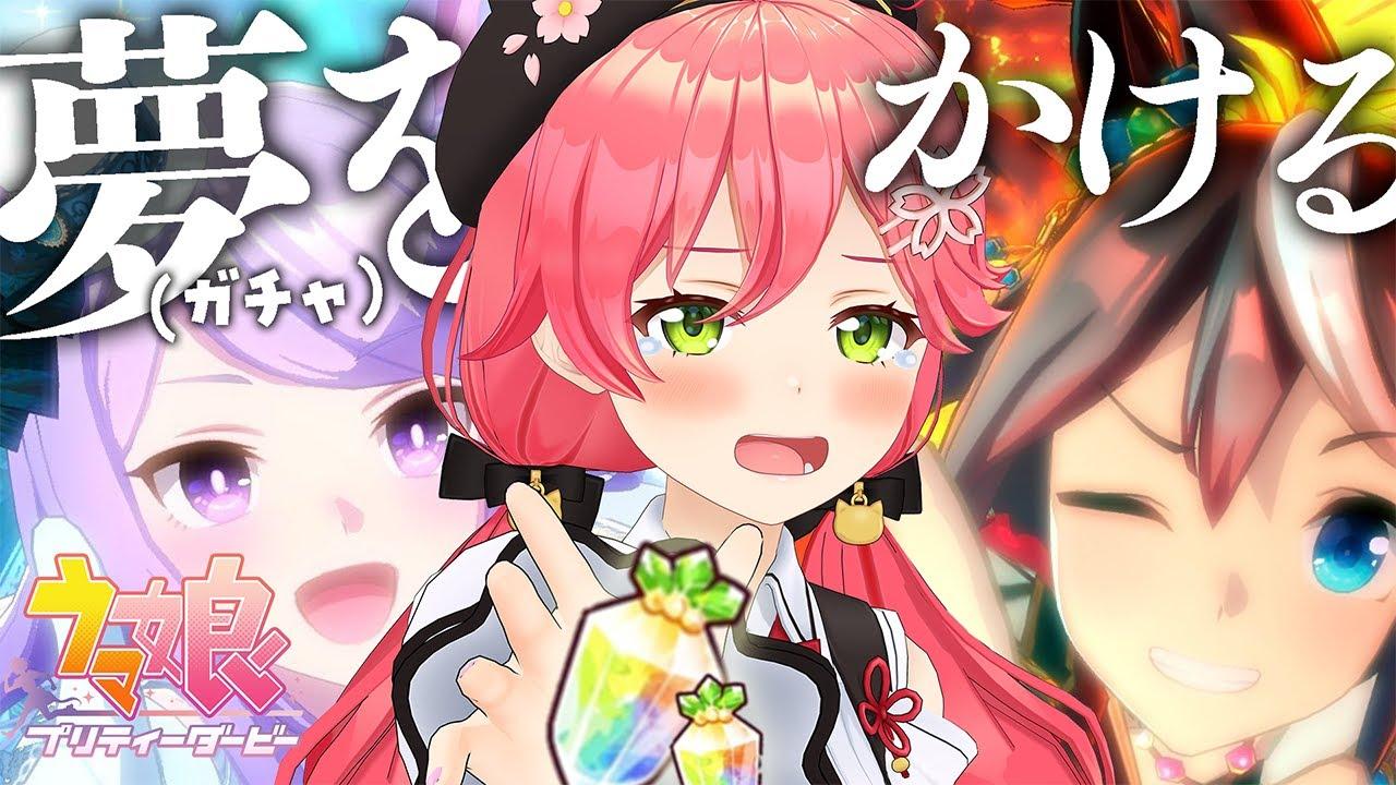 [Uma Musume]Yumewo Kakeru until the new costumes Teio and McQueen are welcomed[Hololive / Sakura Miko]