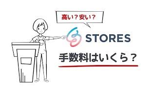 手数料 stores