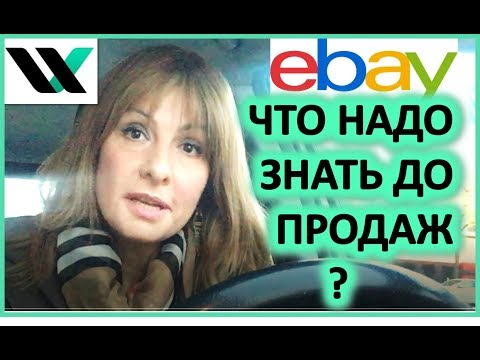 Как приготовиться к продажам на Ebay и Etsy.