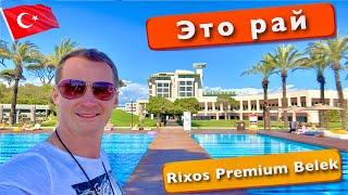 Турция это рай Rixos Premium Belek 5 Первые впечатления. Еда Пляж Классный Номер отдых