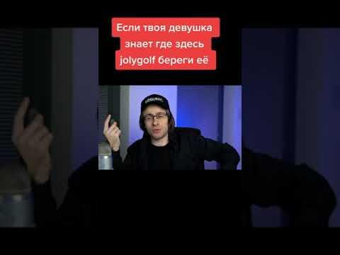 #itpedia #алексейшевцов #jolygolf #шевцов #банан