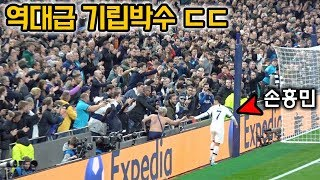 Standing Ovation for SONNY!!! And Interaction with Fans!!! (Tottenham vs Crvena zvezda)