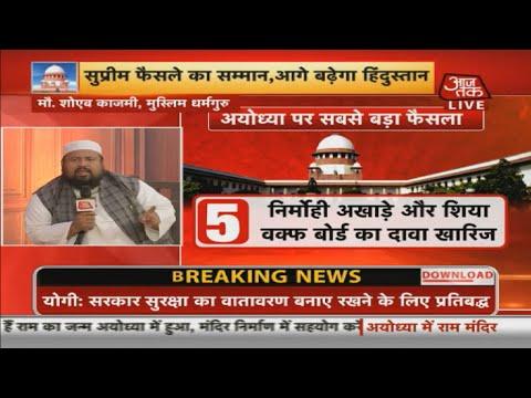Ayodhya फैसले पर मुस्लिम धर्मगुरू, इस्लामिक स्कॉलर और बीजेपी नेता Shahnawaz Hussain ने क्या कहा