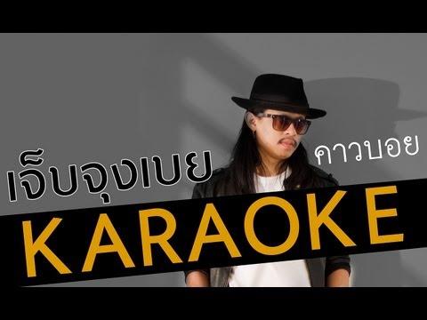 เจ็บจุงเบย Official MV karaoke - คาวบอย feat. Mr.Bryan