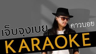 Repeat youtube video เจ็บจุงเบย Official MV karaoke - คาวบอย feat. Mr.Bryan