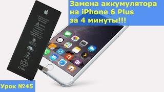 видео Как заменить аккумулятор на iPhone 6 или iPhone 6 Plus