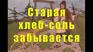 Аудиосказка Старая хлеб соль забывается. Русские сказки.
